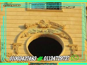 اسعار الحجر الهاشمي توريد وتركيب في مصر 01124729737